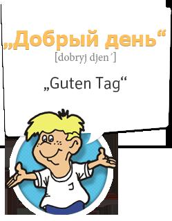 Russisch lernen | Guten Tag auf Russisch